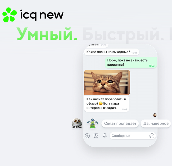 Новая ICQ 10.0.40559 New на компьютер для Windows 7, 8, 10