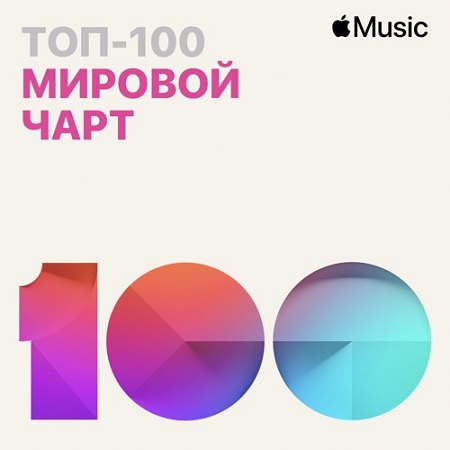 Apple Music Мировой чарт Топ-100