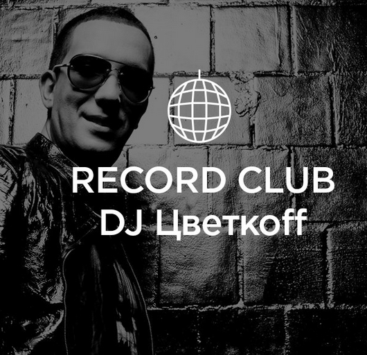 Новинки музыки радио Рекорд Record Club - DJ Цветкоff mp3