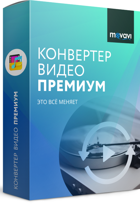 Программа для конвертации видео из mov, mkv, avi в mp4 формат